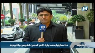 موفد الإخبارية: تحتفي جامعة ملايا اليوم بتكريم خادم الحرمين الشريفين ومنحه درجة الدكتوراة الفخرية