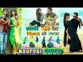 Shadi Ka Date Tera Fix Ho Gaya || Nagpuri Sadri Nas Faad Dance || True Love Story Video
