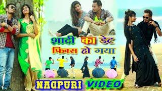 Download lagu Shadi Ka Date Tera Fix Ho Gaya || Nagpuri Sadri Nas Faad Dance || True Love Story Video
