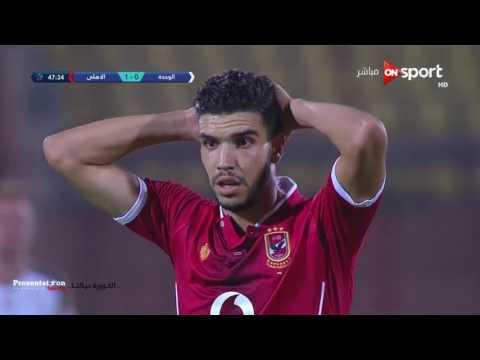 فيديو|| الاهلى يصحح الاوضاع ويفوز على الوحدة الاماراتى , البطولة العربية