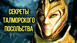 Skyrim - Секреты Талморского посольства и интересные факты!