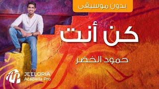 حمود الخضر - كن انت (بدون موسيقى) | Humood - Kun Anta (Vocals-Only)