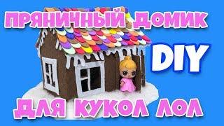 DIY. Пряничный домик для кукол LOL