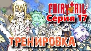 Fairy Tail Серия 17: Тренировка