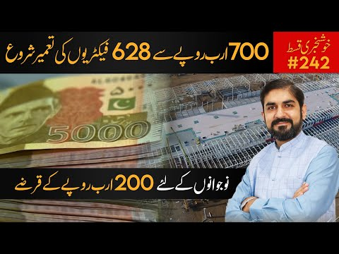 628 factories Construction started with Rs 700 Billion