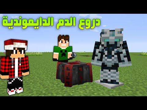 ديرت كرافت #18 درع الدم الدايموندي ومقلب في سالار مع مصطفى كيم اوفر !!