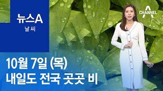 [날씨]내일도 전국 곳곳 비…9월 초미세먼지 역대 최저…