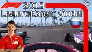 THREADING THE NEEDLE! F1 2019 Charles Leclerc Ferrari Road To Glory Career Mode EP16 Russian GP
