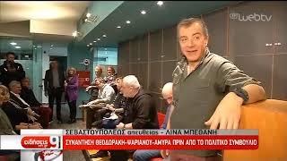 Ποτάμι: Συνεδρίαση Πολιτικού Συμβουλίου-Θεοδωράκης: Δεν θα λέμε σε όλα όχι   17/01/19   ΕΡΤ