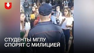 Студенты МГЛУ спорят с сотрудниками милиции днем 16 сентября