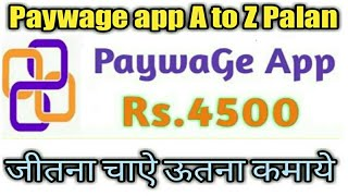 PaywaGe app full plan a to z / How to PaywaGe application se paisey kmaye