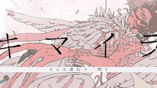 sasakure. UK - キマイラ feat.初音ミク MV