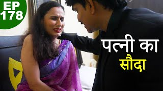 पत्नी का सौदा   Patni Ka Sauda   Episode 178   Play Digital Show