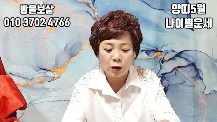 양띠5월 나이별운세                                    서울점집 010 3702 4766