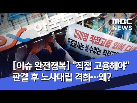 """[이슈 완전정복] """"직접 고용해야"""" 판결 후 노사대립 격화…왜? (2019.09.11/뉴스외전/MBC)"""