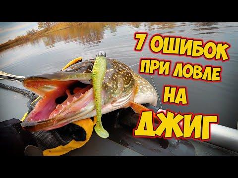 7 ОШИБОК ПРИ ЛОВЛЕ НА ДЖИГ | Рыбалка на спиннинг