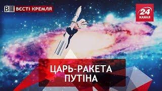 Царь-двігатєль Росії, Вєсті Кремля, 18 липня 2018 року