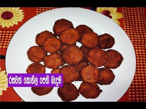 රසවත් කොහිල පෙති බැදුම Lasia Spinosa Roll Fry /Kohila Yum Roll Fry