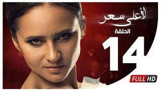مسلسل لأعلى سعر HD - الحلقة الرابعة عشر | Le Aa'la Se'r Series - Episode 14