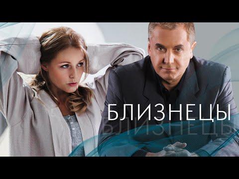 Близнецы сериал 13 серия