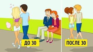 КАК ВЫГЛЯДИТ ЖИЗНЬ ДО И ПОСЛЕ 30 ЛЕТ