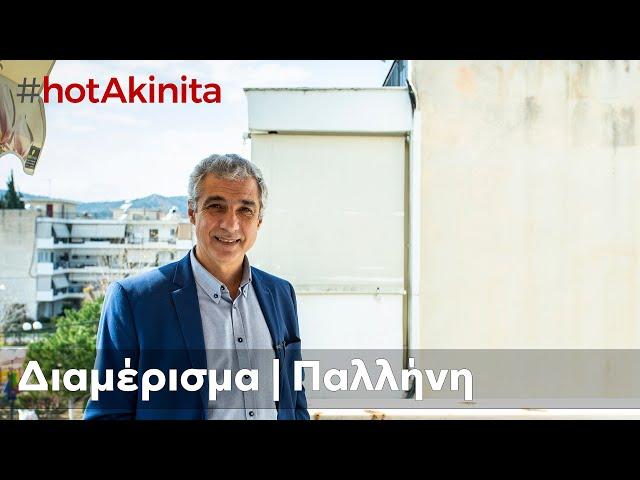 Διαμέρισμα προς Πώληση | Παλλήνη | #hotAkinita by Keller Williams Solutions Group