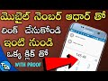 How To Link/Register Mobile Number with Aadhaar Card From Home In Telugu Tech ADDA