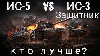 ИС-5 vs ИС-3 Защитник кто лучше Wot Blitz