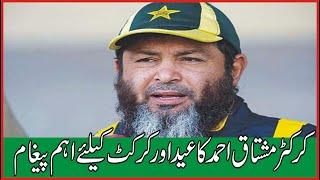 Special message regarding cricket Mushtaq Ahmed | کرکٹ کے حوالے سے خصوصی پیغام | #MushtaqAhmed