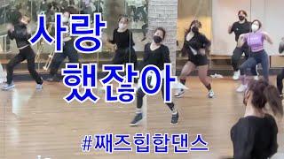 우리사랑했잖아We were in love-다비치&티아라(Davichi&T-ara) 1절까지영상…