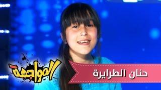 برنامج المواجهه - الحلقه الثانيه - حنان الطرايره| قناة كراميش