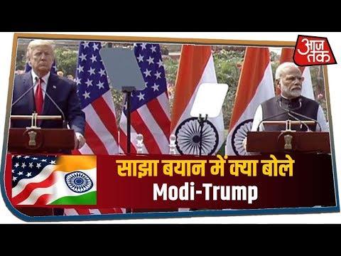 डिफेंस डील डन-ट्रेड डील पर बात शुरू, साझा बयान में क्या बोले Modi-Trump