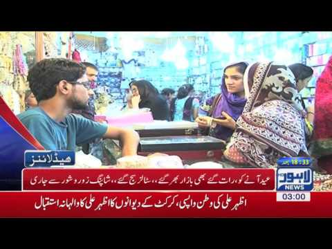 03 AM Headlins Lahore News HD - 25 June 2017