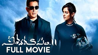 Vishwaroopam 2 Telugu Full HD Movie | Kamal Haasan, Pooja Kumar, Andrea Jeremiah | MSK Movies