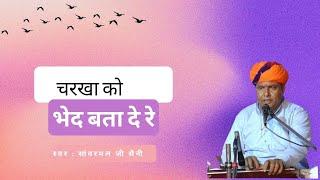 चरखे को भेद बता दे NORATMAL JANGIR // SANWARMAL SAINI BHAJAN// राजस्थानी भजन सागर