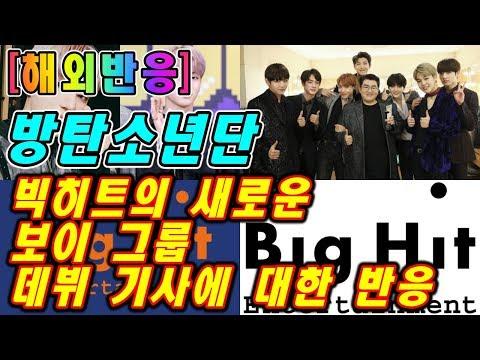 [해외반응][방탄소년단] 빅히트의 새로운 보이 그룹 데뷔 기사에 대한 반응