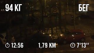 ДНЕВНИК ТРЕНИРОВОК ⚡️07.12.2018 Набираю форму. Бег для похудения. Отличная вечерняя пробежка