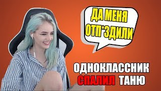 ОДНОКЛАССНИК ЗАЛЕТЕЛ НА СТРИМ!!! GTFOBAE