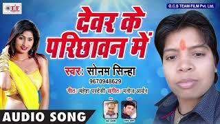 Top Song - Sonam Sinha Song - Dewar Ke Parichhawan Me - Bhojpuri Latest Hit Song - 2018 T F