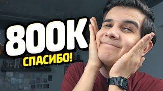 800,000 ПОДПИСЧИКОВ!