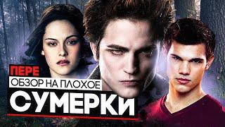 Фильм СУМЕРКИ | ОБЗОР НА ПЛОХОЕ