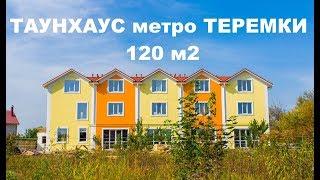 ТАУНХАУС - Гатное (метро Теремки)