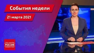 \События недели. Саратов\ от 21 марта 2021