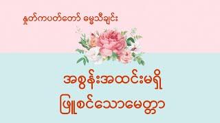 Myanmar Gospel Song With Lyrics - အစွန်းအထင်းမရှိ ဖြူစင်သောမေတ္တာ