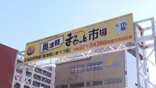 平成28年3月26日に開業する北海道新幹線。 それを前に、奥津軽地域の魅...