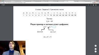 Разбор задач Зимней олимпиады «Плюс» по математике