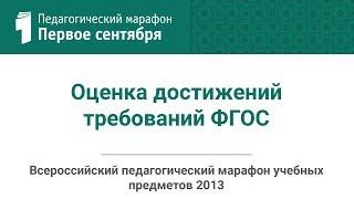Мария Вербицкая. Оценка достижений требований ФГОС(студия ИД