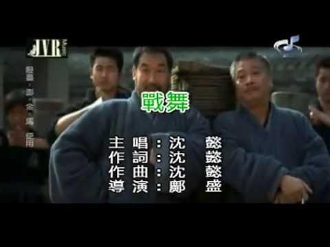 戰舞 - 沈懿 War dance - Yi Shen(原唱KTV)