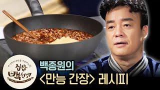 역대급 레전드 끝판왕 백종원 ′만능간장′ 레시피 | [집밥백선생 : 이웃집레시피] Paik Jong Won′s Multi-purpose soy sauce
