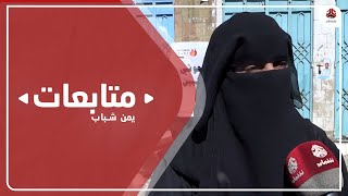 نازحة من الحيمة : مليشيا الحوثي تعاملت مع الأهالي الأبرياء بلا رحمة